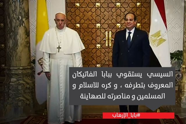 Islamists and Pope photo